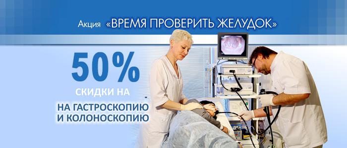 Видеогастродуоденоскопия - скидка 50%